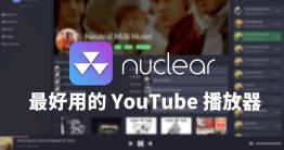 你電腦都用什麼聽音樂呢?是直接開啟 YouTube 播放音樂嗎?今天小編要跟大家分享一款目前最好用的音樂播放軟體,音樂來源完全合法,而且免費收聽,比起用瀏覽器開 YouTube 直接播放還方便,這款Nuclear 播放器支援 Windows...