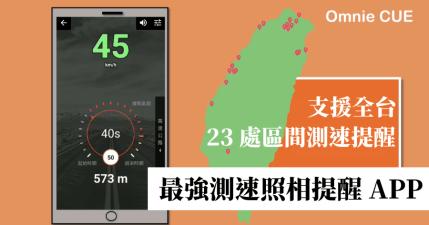 Omnie CUE 測速照相超速 APP 完全免費下載,支援最新區間測速執法提醒 (iOS/Android)