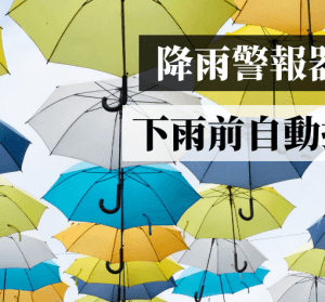 降雨警報器,你總是可以比人家早一步知道要下雨了(iOS/Android)