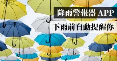 有下雨前提醒 App 嗎?降雨警報器免費下載