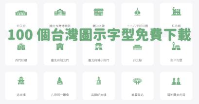 台灣圖示字型哪裡下載?Taiwan Icon Font 免費可商用