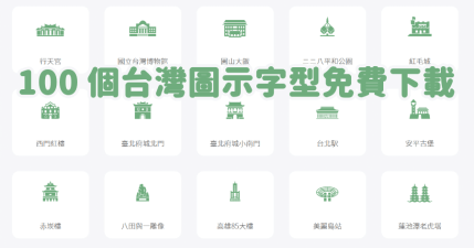 Taiwan Icon Font 台灣圖示字型,100 個專為台灣打造的圖示免費下載