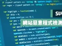 Sucuri SiteCheck 掃描網站是否有惡意程式,免費安全檢測