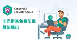 在找免費的防毒軟體嗎?以往卡巴斯基每年都推出 Kaspersky Free 免費版防毒軟體,最近卡巴斯基將要以 Kaspersky Security Cloud Free 來取代Kaspersky Free 囉,除了 Windo...