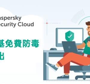 Kaspersky Security Cloud Free 卡巴斯基 2020 免費防毒軟體下載