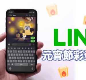 台灣限定:LINE 元宵節特效彩蛋,這三組關鍵字你知道了嗎?
