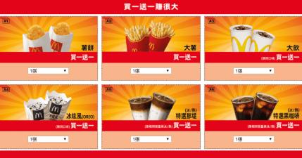 麥當勞買一送一優惠券:薯餅 大薯 大飲料 冰炫風 那堤 黑咖啡