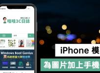 Qurb 線上 iPhone 圖片模擬器,為截圖加上 iPhone / MacBook / iPad Mini 外框