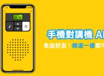 Walkie-talkie 對講機 APP,免加好友調對頻道即可通話(iOS/Android)