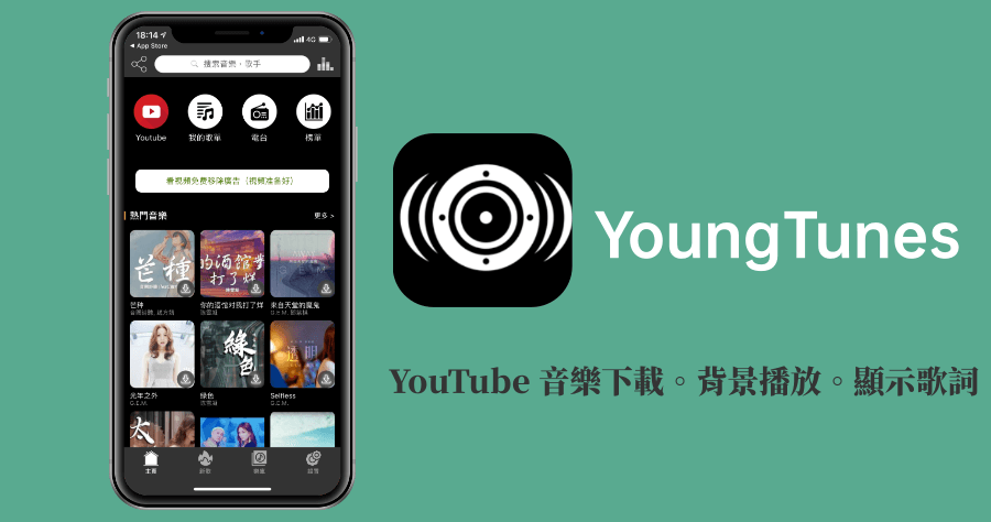 YoungTunes