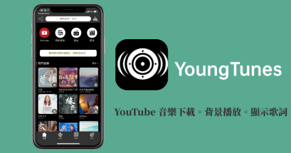 iPhone 如何顯示 YouTube 歌詞?YoungTunes 免費聽音樂 App 下載