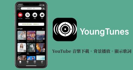 YoungTunes 最強大 YouTube 音樂播放,iPhone 使用者必備聽音樂 App
