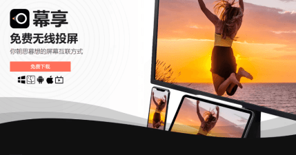 幕享 Letsview 跨平台螢幕投影工具(Windows/Mac/Android/iOS)