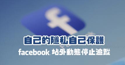 Facebook 站外動態,你買過一根毛 FB 都知道!教你查詢與移除 保護自己的隱私