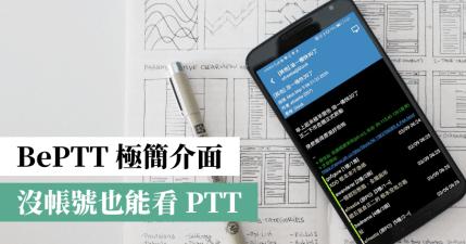 BePTT 簡潔的行動裝置 PTT 瀏覽器,支援訪客模式免辦帳號也能看熱門貼文
