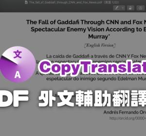 CopyTranslator 複製即翻譯神器,PDF 外文輔助閱讀超完美解決方案(Windows、Mac)