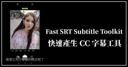 Fast SRT Subtitle Toolkit 快速產生 YouTube CC 字幕工具