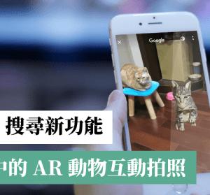 爸媽社團瘋傳:Google 搜尋新功能,透過 AR 將動物搬到家中與小朋友合照超開心