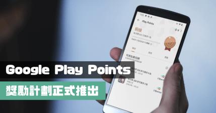 Google Play Points 獎勵計劃於台灣推出,下載/購買 App 累積點數,每 30 元可以兌換一點