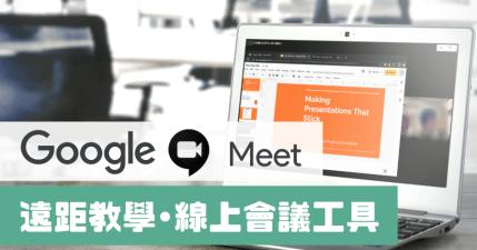 Google Hanouts Meet 因應武漢肺炎免費使用,遠距教學、線上會議最高可達 250 人同時在線