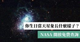 美國太空總署 NASA 為慶祝哈伯太空望遠鏡登上太空 30 週年 ( 1990/4/24 至今 ),特別將哈伯太空望遠鏡 366 張拍攝宇宙照片放上網路,並提供給大家輸入自己的生日查詢,自己出生的日期當天,宇宙的星象為合 ~ 聽起來是否有點...