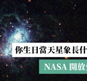 慶祝哈伯望遠鏡 30 週年,NASA 開放輸入生日查看當日神秘星象