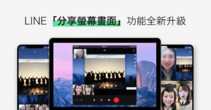 LINE PC 電腦免安裝版 5.24.1.2173 最高支援 200 人視訊及 PPT 螢幕分享功能,加入前可預覽相機畫面、群組視訊時會顯示記號