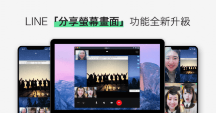 LINE 最高支援 200 人視訊及 PPT 螢幕分享功能,遠距教學與開會用 LINE 最方便(5.23.0.2134 免安裝版)