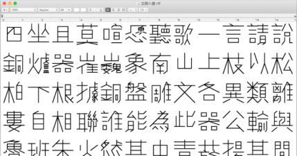 黃令東細線體,一款由程式自動產生的繁體字,支援超過 5000 多個中文字