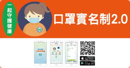 健保快易通 App 註冊教學,線上買口罩必備