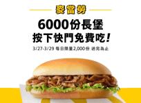 是真的!麥當勞長堡系列免費請你吃 3/27~3/29 每天 2000 份送完為止