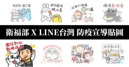 LINE 與衛福部共同推出免費貼圖,宣導防疫對抗病毒,4/15 前都可免費下載
