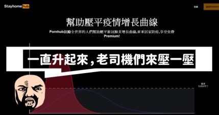Pornhub Premium 全世界免費看一個月,老司機們趕快來幫忙壓平疫情增長曲線