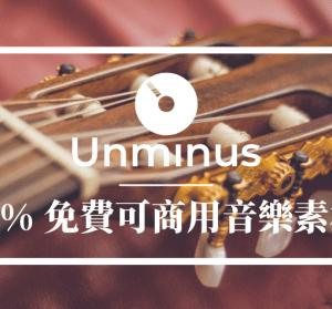 Unminus 音樂素材庫,100% 免費下載可商業使用