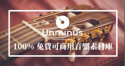 有免費 Podcast 背景音樂可以下載嗎?Unminus 可商用音樂素材庫