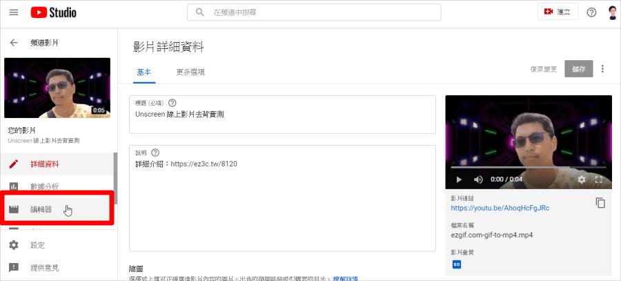 利用 YouTube 就能幫影片馬賽克,免安裝其它影片剪輯軟體 :: 哇哇3C日誌