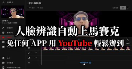 利用 YouTube 就能幫影片馬賽克,免安裝其它影片剪輯軟體