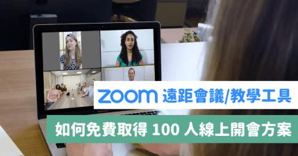 Zoom 遠距線上會議 App,教你用 0 元取得價值 1,668 元的 100 人線上同步開會帳號
