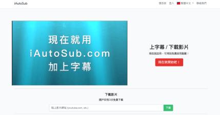 iAutoSub 全自動產生字幕,節省 80% 上字幕時間