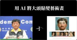 你最近常在臉書上看到朋友將大頭貼換成中古世紀的藝術作品嗎?其實這是透過 AI 技術將自己的照片轉換為中古時期的藝術作品,看起來就像真的有這麼一幅畫賜的,如果你還沒實驗過自己的大頭貼,那看到此篇文章的你,可以順手跟著小編,一起到這個名為 AI...