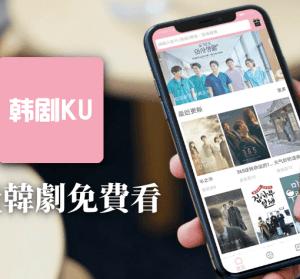 韓劇庫 App 收藏大量韓劇免費觀看,支援韓劇下載離線觀看