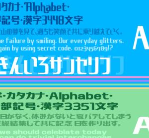 GN Kiniro SansSerif 免費可商用日文字型,支援超過 3000 個漢字
