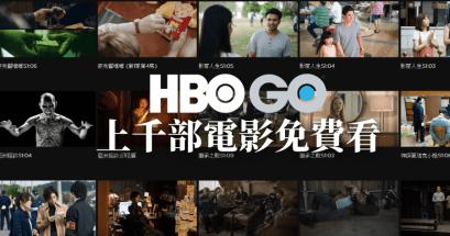 哪裡有免費電影線上看?HBO Go 合法內容免費看 1 個月