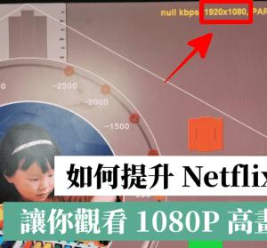 Netflix 在 Chrome 預設是 720P 畫質,教你如何用 Netflix 1080P 提升到 1080P 高畫質影片