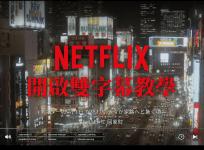 Netsub 讓 Netflix 開啟中日雙字幕,還能顯示漢字拼音,輕鬆看影片學日文