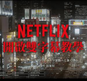 NflxMultiSubs 讓 Netflix 開啟中日雙字幕,還能顯示漢字拼音,輕鬆看影片學日文