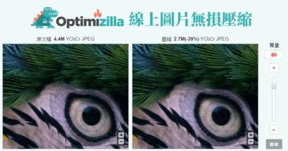 有推薦的線上圖片壓縮工具嗎?Optimizilla 可調整壓縮等級