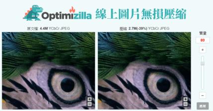 Optimizilla 線上無損壓縮工具,能調整壓縮品質支援批次壓縮