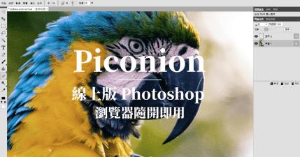 Piconion 線上圖片編輯工具,激似 Photoshop 線上版