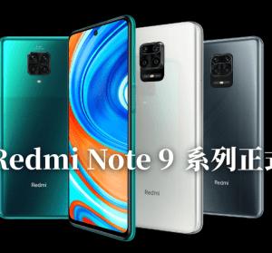 小米 Redmi Note 9 Pro 及 Redmi Note 9 正式發表,4 鏡頭手機售價只要美金 199 元起